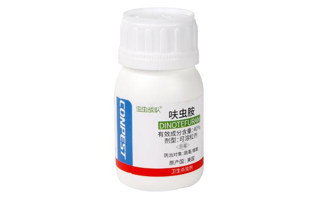 虫虫战队呋虫胺