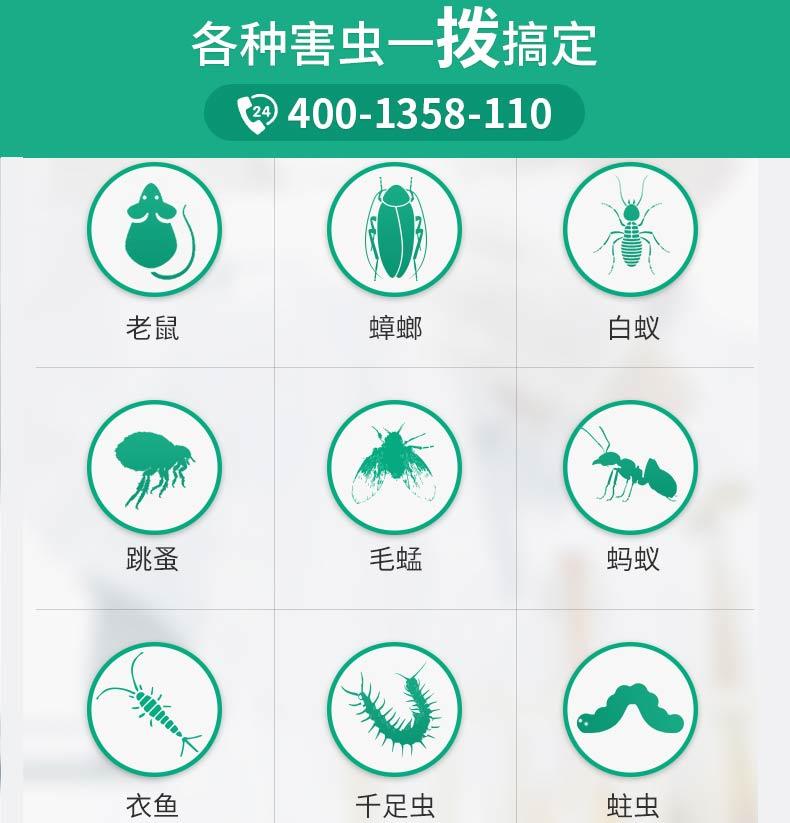 虫害防治公司4001358110